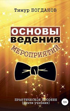 Тимур Богданов - Основы ведения мероприятий