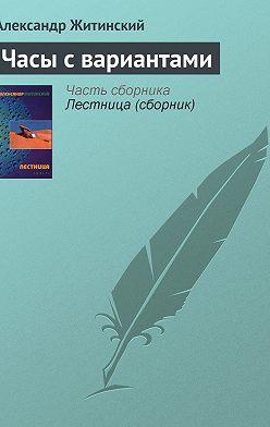 Александр Житинский - Часы с вариантами
