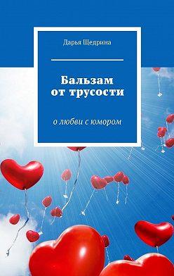 Дарья Щедрина - Бальзам оттрусости. О любви сюмором