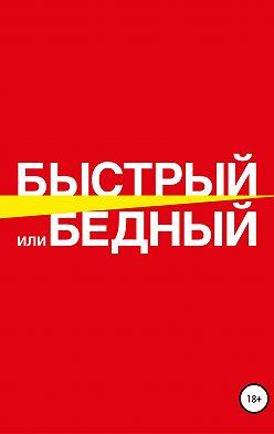 Никита Андросов - Быстрый или бедный