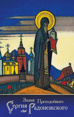 Василий Ключевский - Знамя Преподобного Сергия Радонежского (сборник)