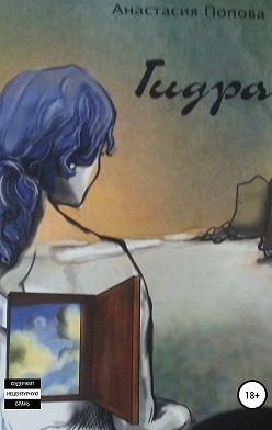 Анастасия Попова - Гидра
