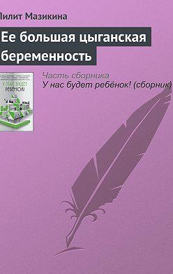 Лилит Мазикина - Ее большая цыганская беременность
