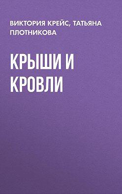 Татьяна Плотникова - Крыши и кровли