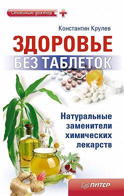 Константин Крулев - Здоровье без таблеток. Натуральные заменители химических лекарств