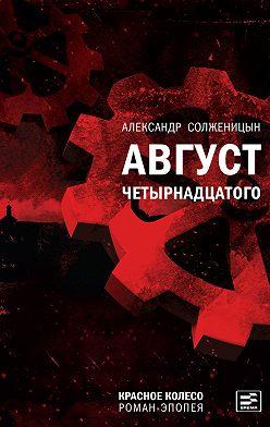Александр Солженицын - Август Четырнадцатого