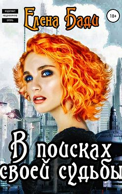 Елена Бади - В поисках своей судьбы