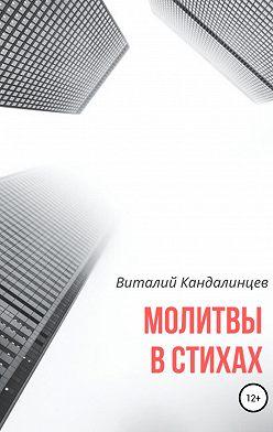 Виталий Кандалинцев - Молитвы в стихах