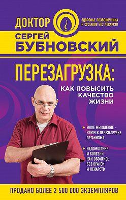 Сергей Бубновский - Перезагрузка. Как повысить качество жизни