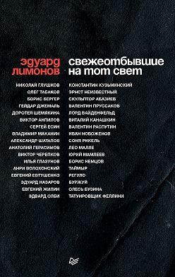 Эдуард Лимонов - Свежеотбывшие на тот свет