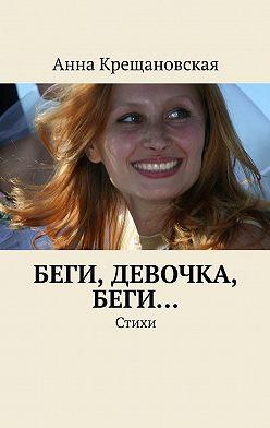 Анна Крещановская - Беги, девочка, беги… Стихи