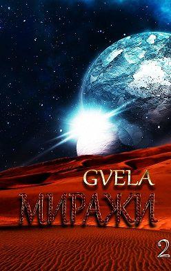 GVELA - Миражи. Часть 2