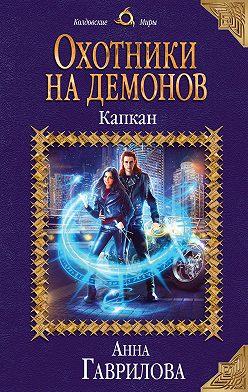 Анна Гаврилова - Охотники на демонов. Капкан