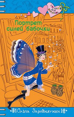 Ольга Заровнятных - Портрет синей бабочки