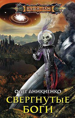 Олег Аникиенко - Свергнутые боги