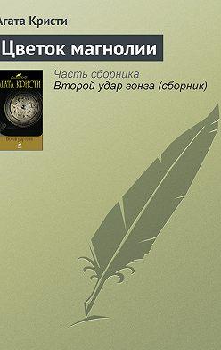 Агата Кристи - Цветок магнолии