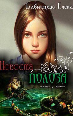 Елена Бабинцева - Невеста Полоза