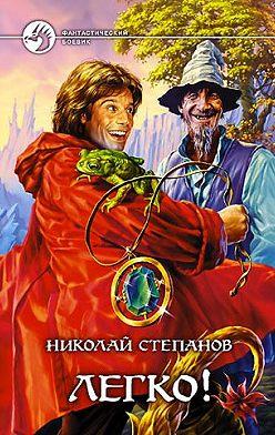 Николай Степанов - Легко!
