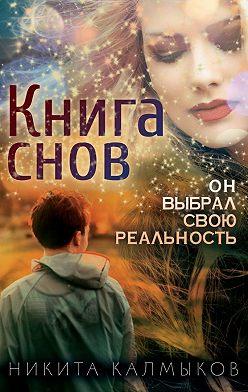 Никита Калмыков - Книга снов: он выбрал свою реальность