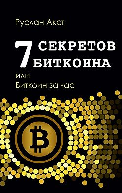 Руслан Акст - 7 секретов биткоина, или Биткоин за час