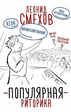 Леонид Смехов - Популярная риторика