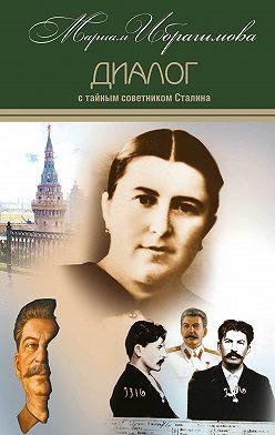 Мариам Ибрагимова - Диалог с тайным советником Сталина