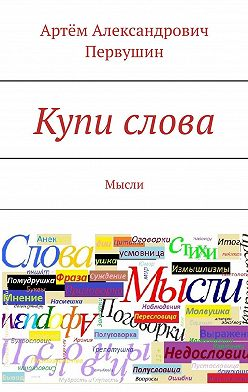 Артём Первушин - Купи слова. Мысли