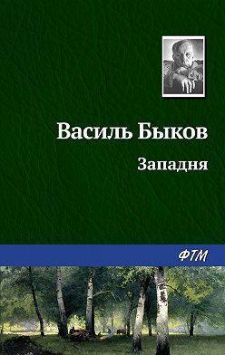 Василий Быков - Западня