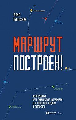 Илья Балахнин - Маршрут построен!