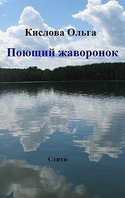 Ольга Кислова - Поющий жаворонок