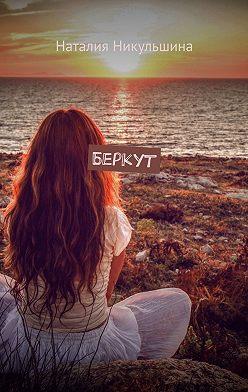 Наталия Никульшина - Беркут