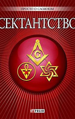 Анна Корниенко - Сектантство
