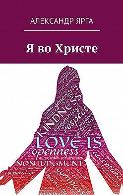 Александр Ярга - Я воХристе