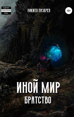 Никита Лазарев - Иной мир. Братство. Книга первая