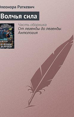 Элеонора Раткевич - Волчья сила