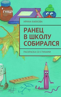Ирина Каюкова - Ранец вшколу собирался