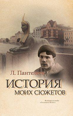 Леонид Пантелеев - История моих сюжетов (сборник)