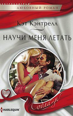 Кэт Кэнтрелл - Научи меня летать