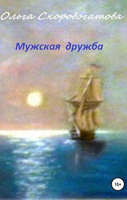Ольга Скоробогатова - Мужская дружба