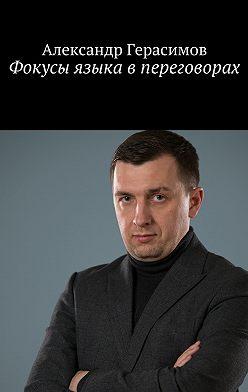 Александр Герасимов - Фокусы языка впереговорах
