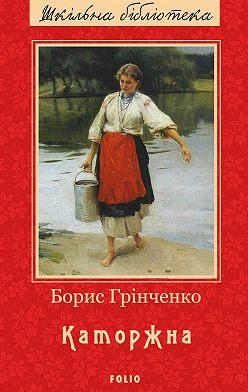 Борис Грінченко - Каторжна