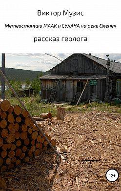 Виктор Музис - Метеостанции МААК и СУХАНА на реке Оленек