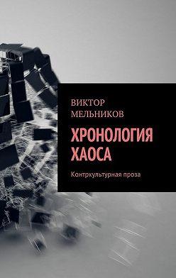 Виктор Мельников - Хронология хаоса