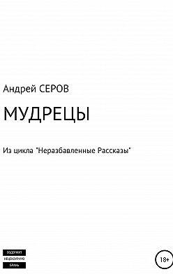 Андрей СЕРОВ - МУДРЕЦЫ