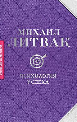 Михаил Литвак - Психология успеха