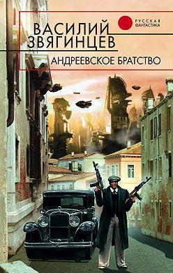 Василий Звягинцев - Андреевское братство