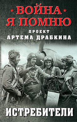 Артем Драбкин - Истребители