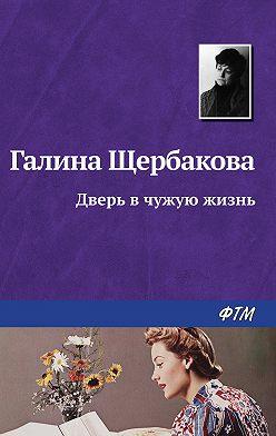 Галина Щербакова - Дверь в чужую жизнь