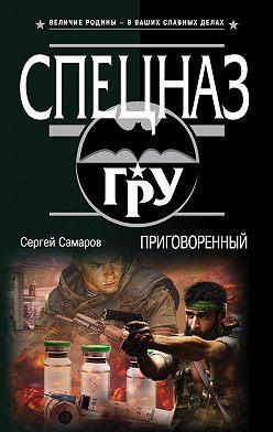 Сергей Самаров - Приговоренный