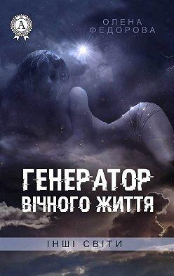 Олена Федорова - Генератор вічного життя
